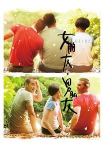 gfbf_teaser_poster